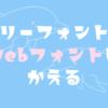 日本語フリーフォントをWebフォント化する方法(意外と簡単)