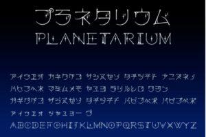 プラネタリウムフォント