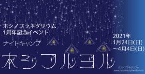プラネタリウム日本語サンプル