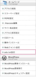 エックスサーバーの「ads.txt設定」