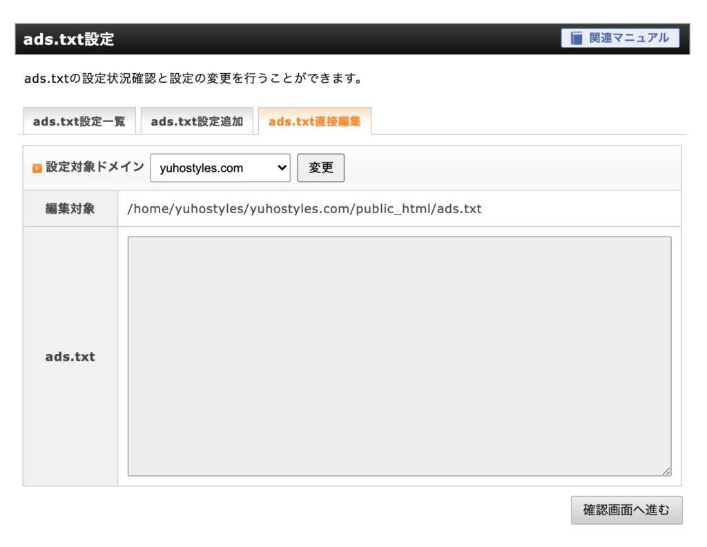 ads.txt設定画面(エックスサーバー)