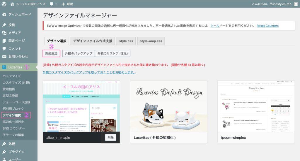 Luxeritasデザイン選択画面