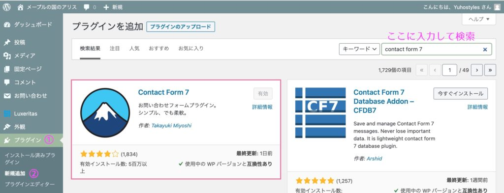 Contact Form 7インストール画面