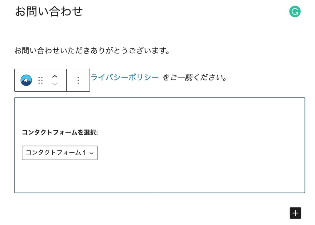 Contact Form 7によるお問い合わせページ編集画面