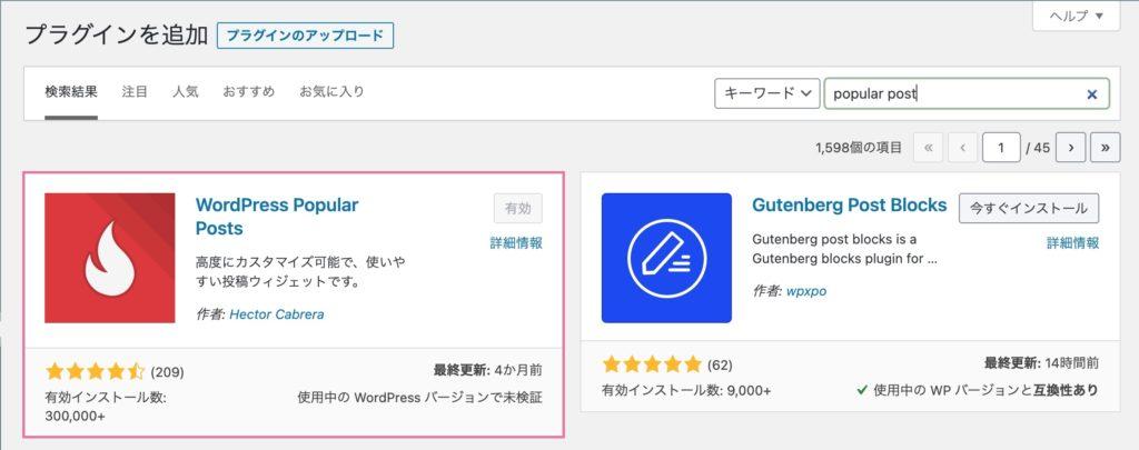 「WordPress Popular Posts」インストール画面