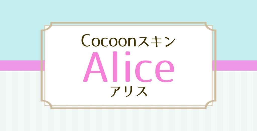 Cocoonアリススキン