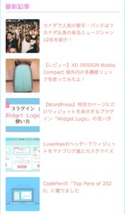 Luxeritas新着記事カスタマイズ