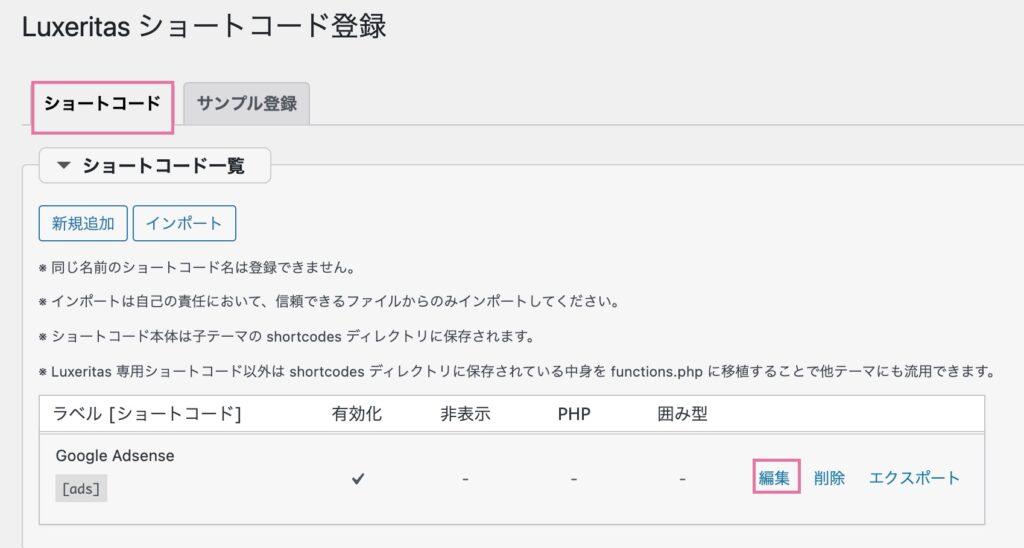 アドセンスショートコード編集