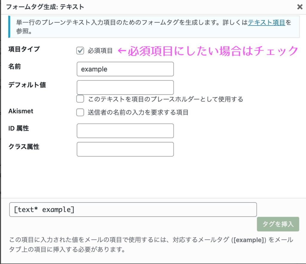 Contact Form 7で入力項目の必須/任意を切り替える